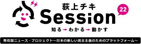 荻上チキ Session 22
