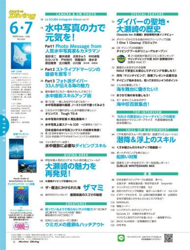 月刊『マリンダイビング』2020年6月・7月合併号の目次