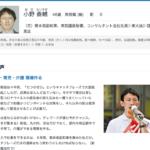 都知事選は小野たいすけ候補に一票