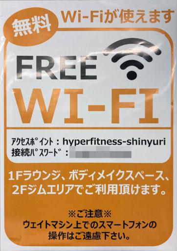 ハイパーフィットネス新百合ヶ丘 Wi-FIのポスター