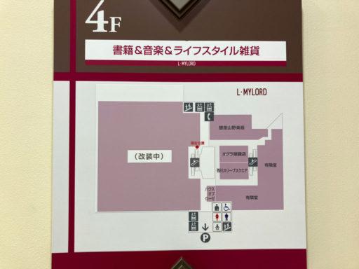 イトーヨーカドー新百合ヶ丘4Fのフロアマップ
