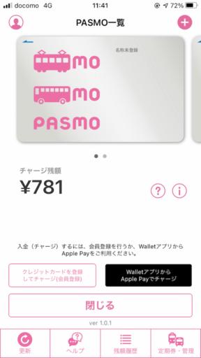 モバイルPASMO(残高721円)