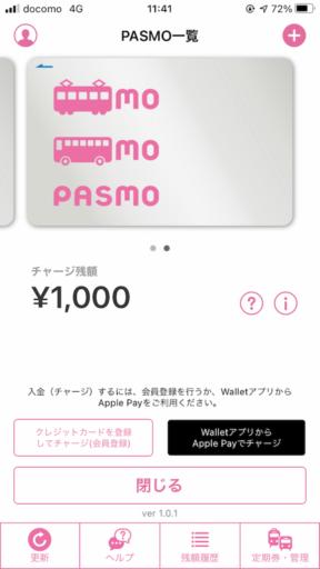 モバイルPASMO(残高1,000円)