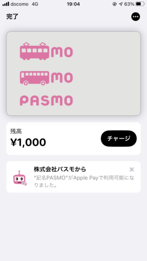 iPhone WalletアプリのPASMO