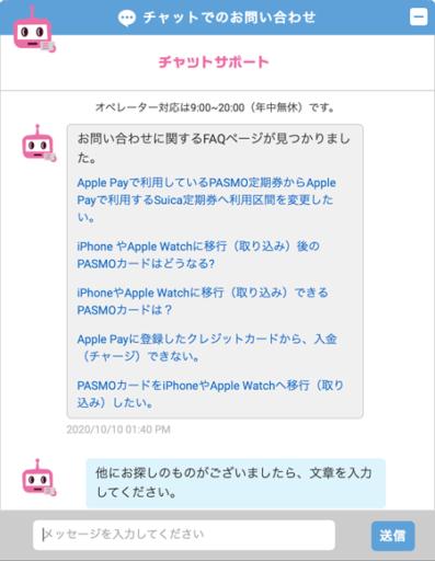 モバイルPASMOのサポートチャット画面