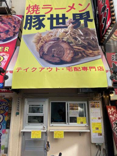 焼きラーメン豚世界(池袋)