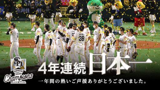 福岡ソフトバンクホークス4年連続日本一