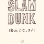 SLAM DUNKの新作映画に期待すること