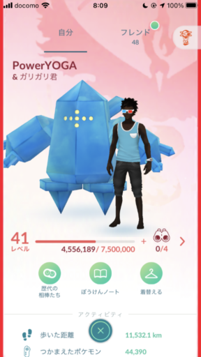 Pokémon GOのレベル41