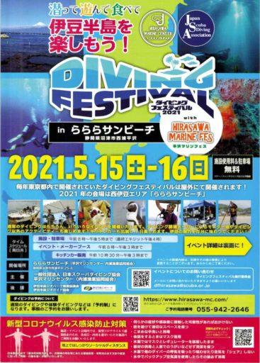 ダイビングフェスティバル2021のチラシ(表面)