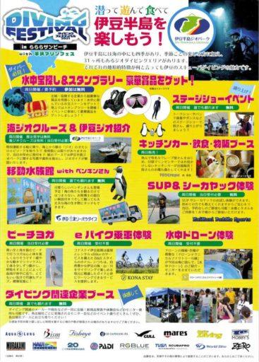 ダイビングフェスティバル2021のチラシ(裏面)