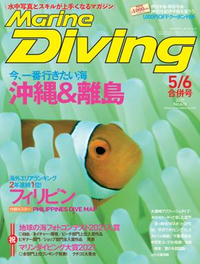『マリンダイビング』2021年5・6月合併号