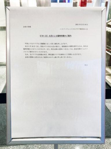 ハイパーフィットネスクラブ新百合ヶ丘 5/18(火)臨時休館のご案内