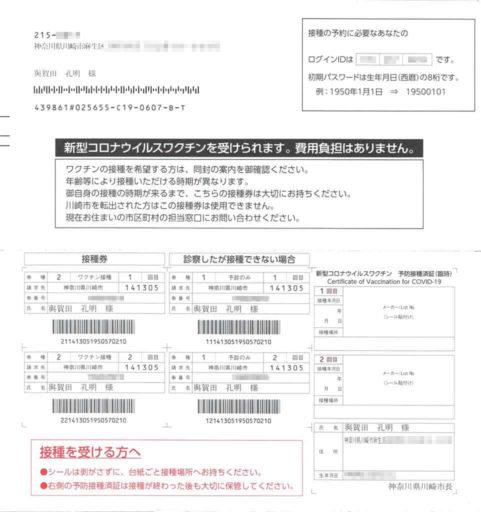 川崎市のワクチン接種券