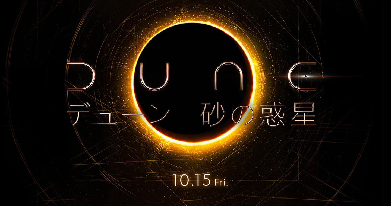 Dune/砂の惑星