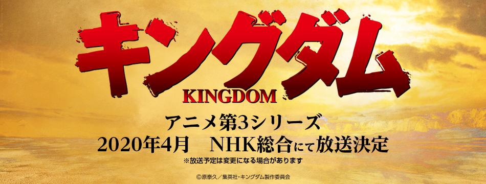 キングダムのアニメ放映バナー