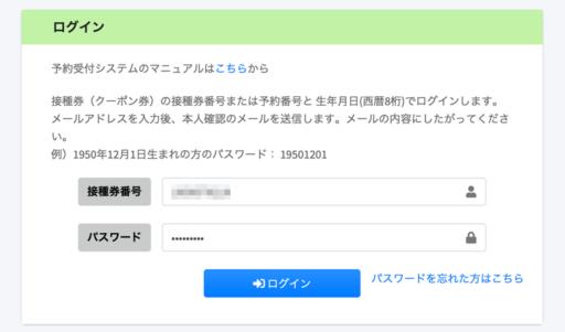 川崎市集団接種予約画面03
