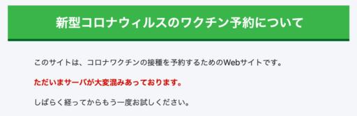 川崎市集団接種予約画面02