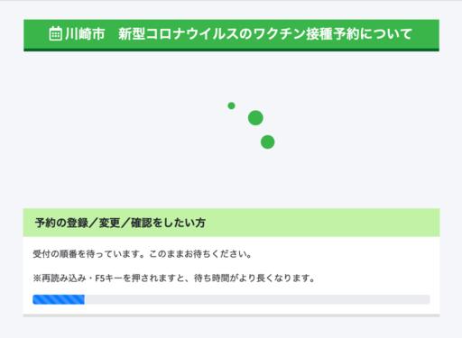 川崎市集団接種予約画面01