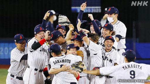 オリンピック 野球 日本が金メダル アメリカに2-0で勝利
