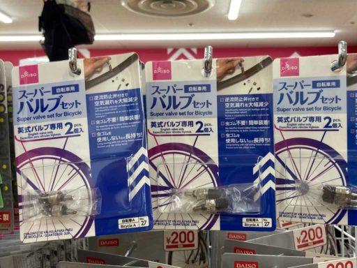 自転車用スーパーバルブセット
