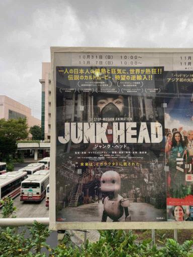 KAWASAKIしんゆり映画祭 JUNK HEAD