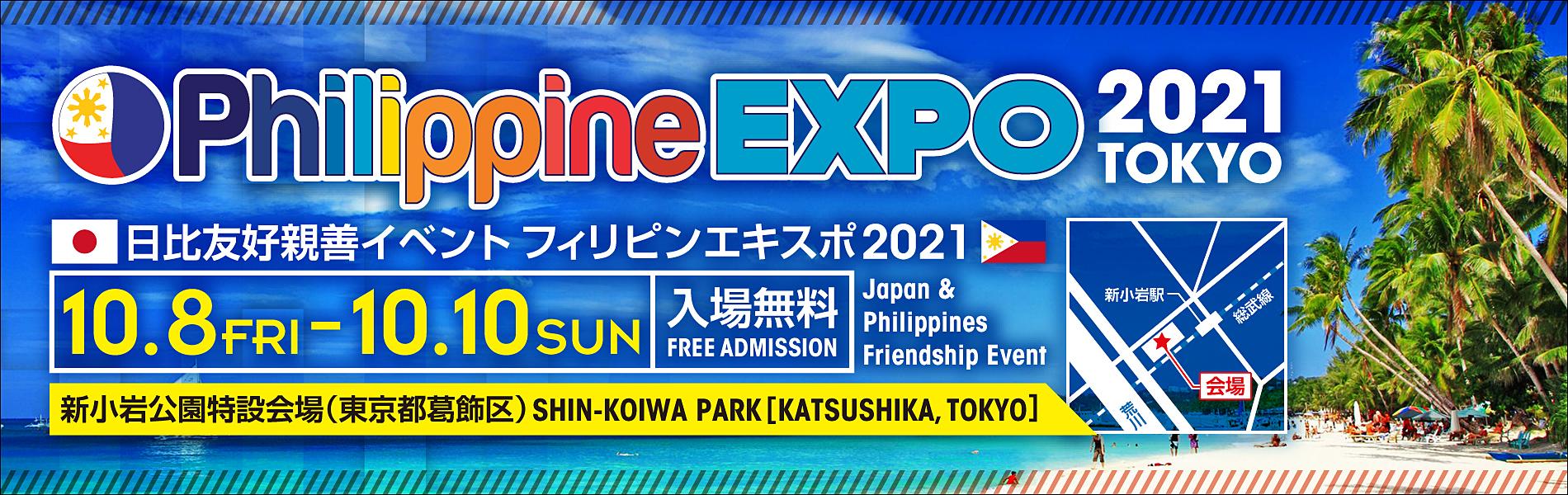 Philippine Expo 2021